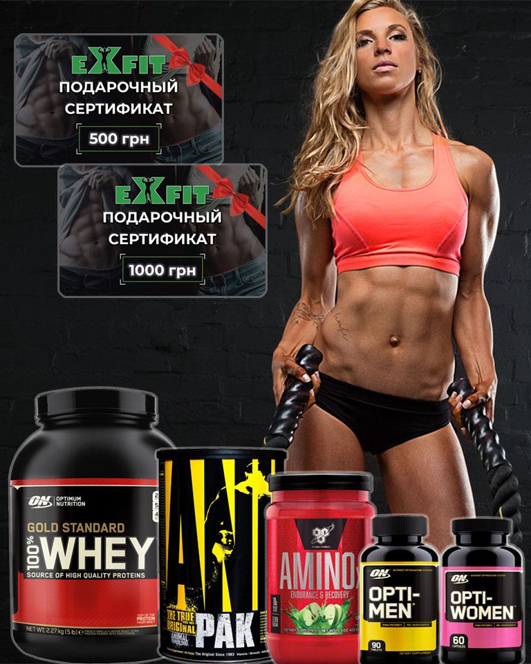 EXFIT спортивне харчування