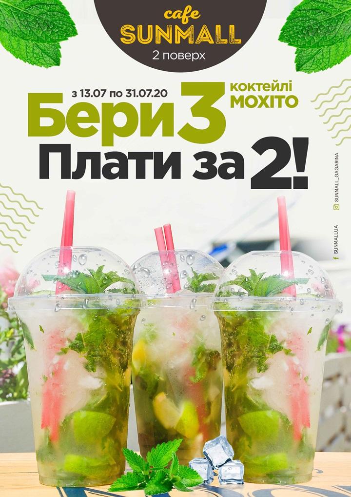 кафе САН МОЛЛ