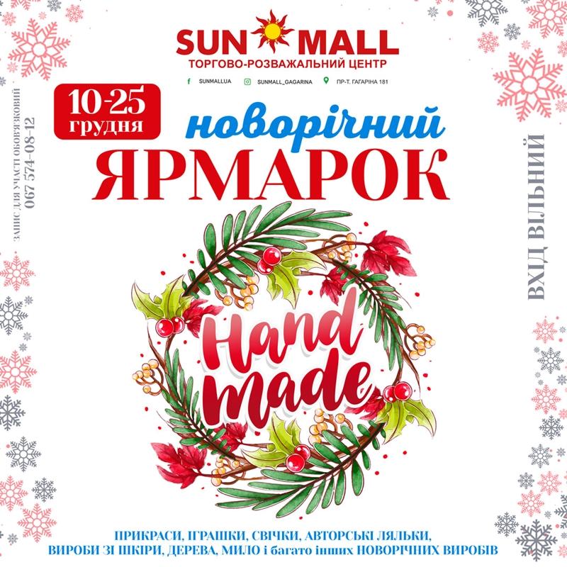 З 10 по 25 грудня приходьте на Новорічний ярмарок у ТРЦ SUNMALL!