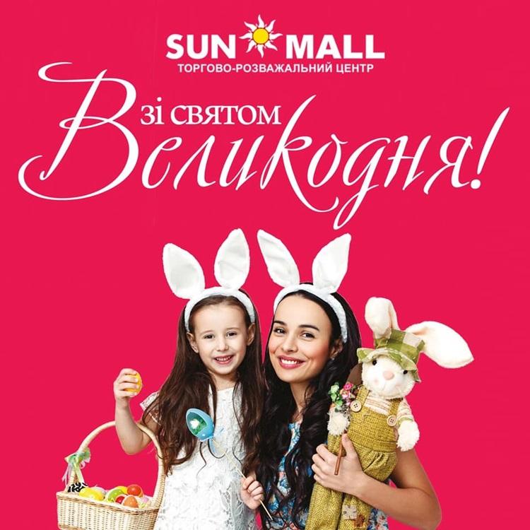 ТРЦ SUN MALL вітає з великим святом Світлого Великодня!