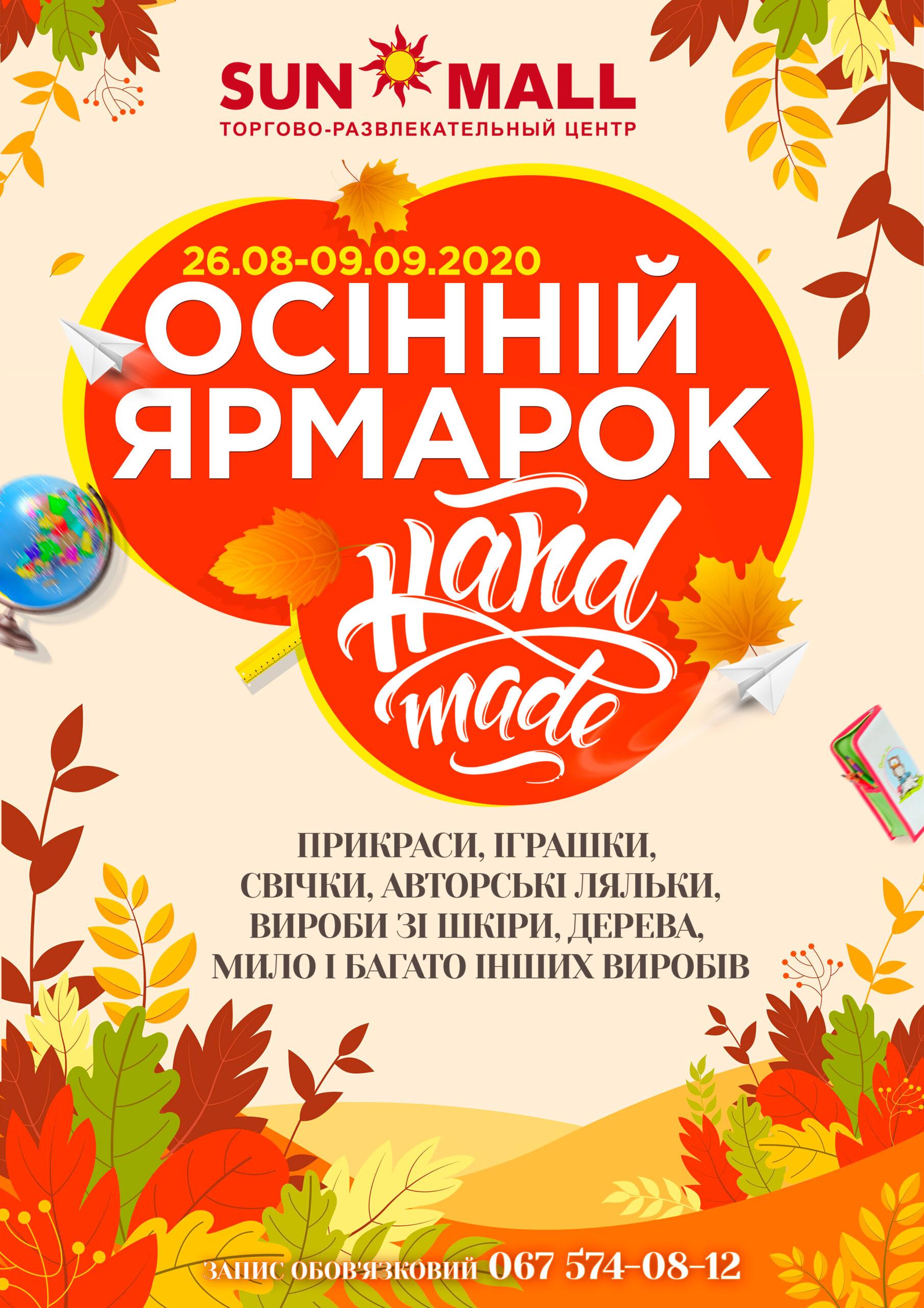 Осенняя ярмарка Hand Made