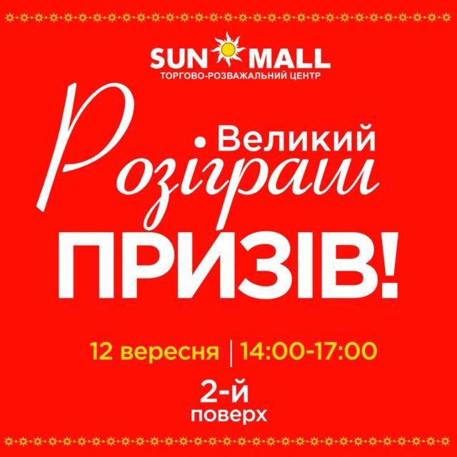 12 сентября в ТРЦ SunMall розыгрыш призов