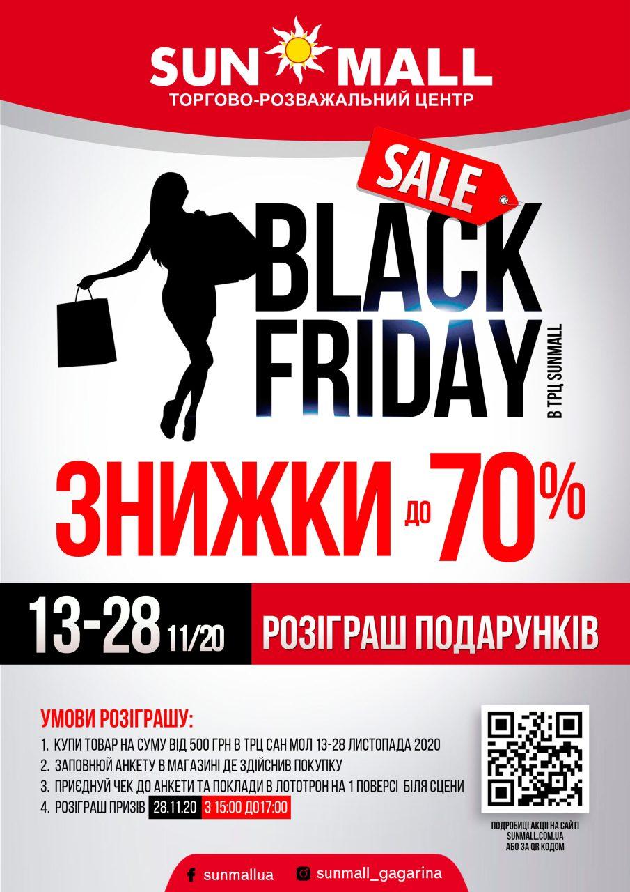 Black Friday в ТРЦ SUN MALL