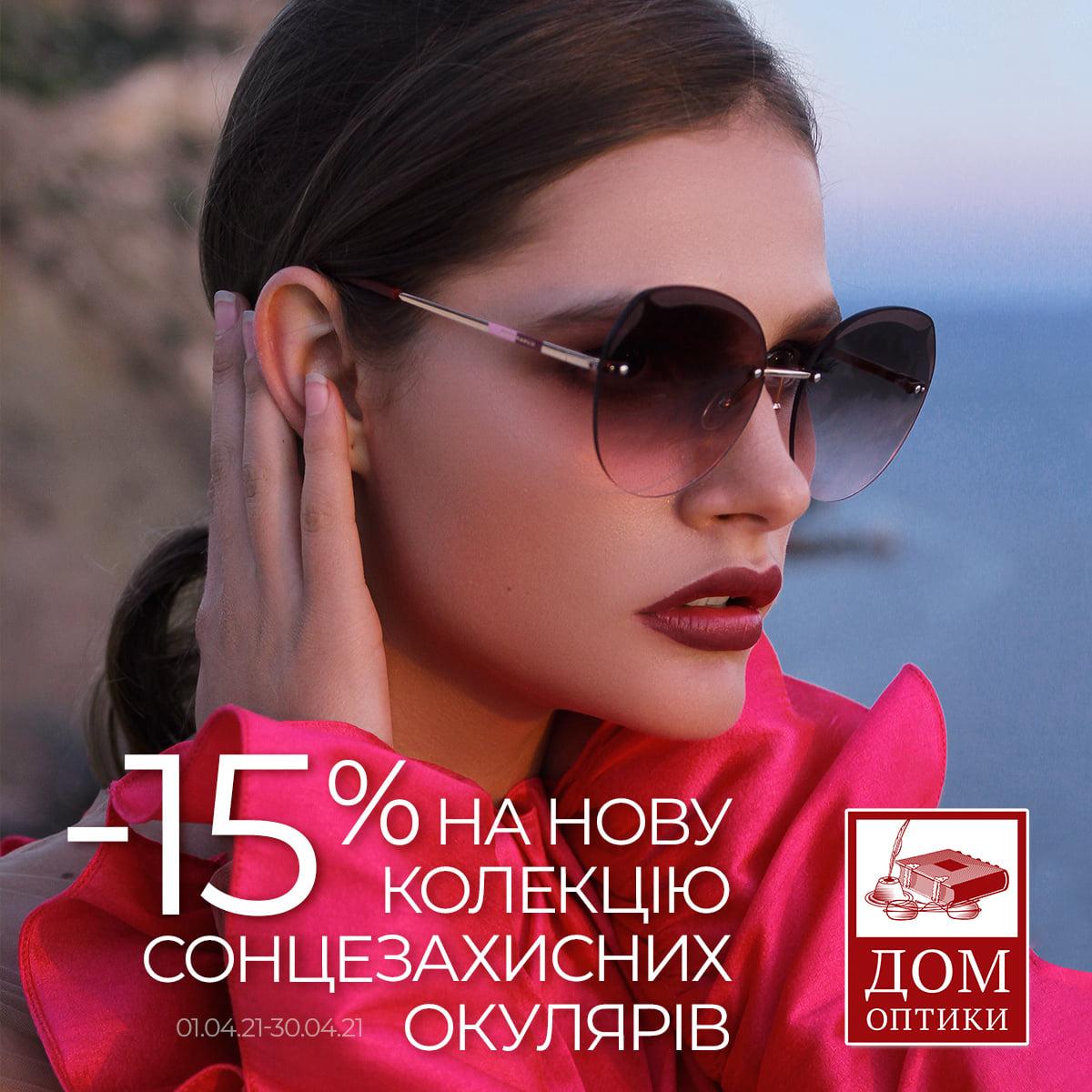 Скидка 15% на солнцезащитные очки в салоне «Дом оптики»