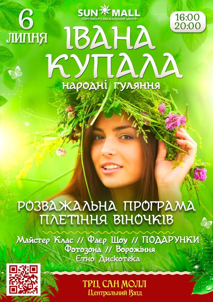 Приглашаем 6 июля на праздник Ивана Купала