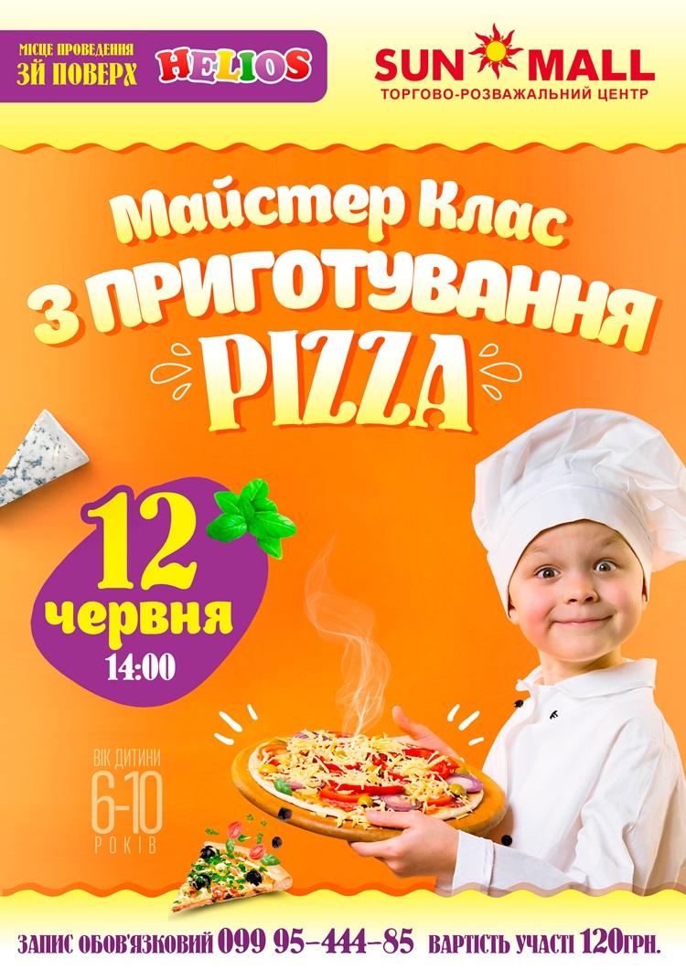 Приглашаем на мастер класс по приготовлению пиццы