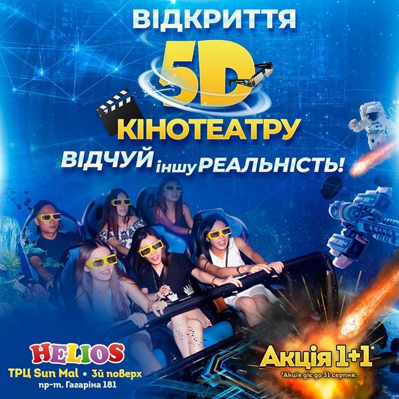 5D кинотеатр Харьков Сан Молл